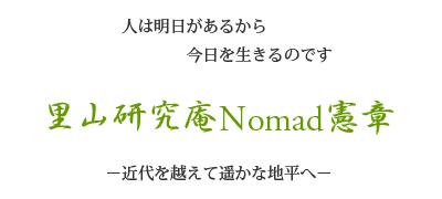 nomad015