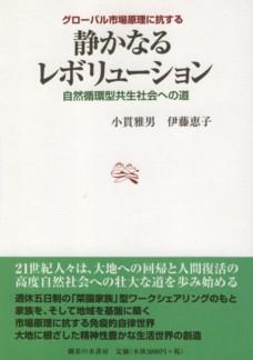 shizukanaru-mihon-1