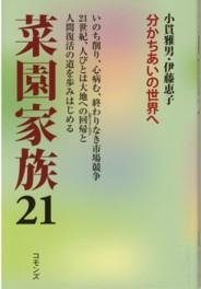 wakachiai-omote-1