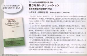 『むすび』2013年11月号「新刊EXPRESS」