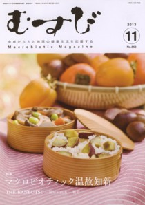 マクロビオティック・マガジン『むすび』2013年11月号