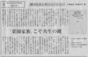 日本農業新聞2013.9.1書評