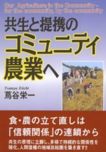 蔦谷栄一『共生と提携のコミュニティ農業へ』(創森社、2013年)