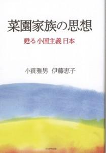 帯なし表紙『菜園家族の思想―甦る小国主義日本―』(小貫雅男・伊藤恵子、かもがわ出版、2016年)