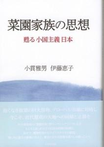 表紙『菜園家族の思想―甦る小国主義日本―』(小貫雅男・伊藤恵子、かもがわ出版、2016年)