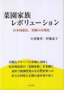 表紙『菜園家族レボリューション―日本国憲法、究極の具現化―』(小貫雅男・伊藤恵子、本の泉社、2018年2月)