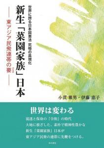 表紙『新生「菜園家族」日本―東アジア民衆連帯の要―』(小貫雅男・伊藤恵子、本の泉社、2019年9月)