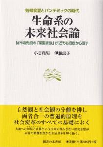 『生命系の未来社会論』(小貫雅男・伊藤恵子、御茶の水書房、2021年3月)